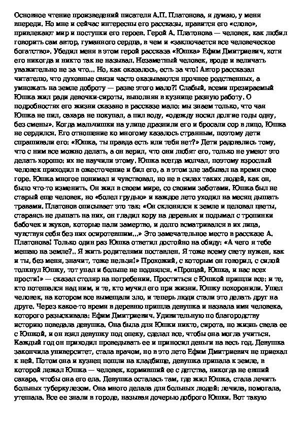 краевой сочинение на тему расказа юшка рулевых
