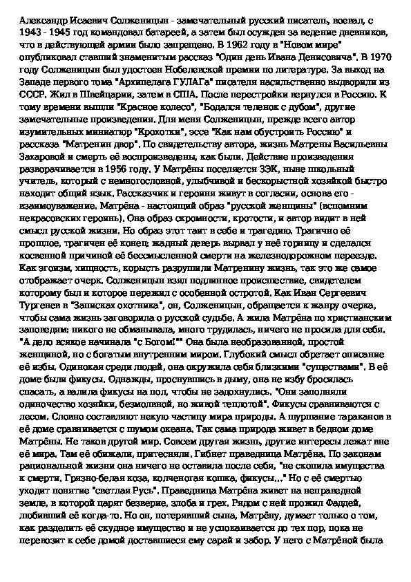 рецензия на матренин двор Европы России Курске