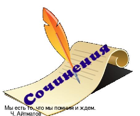 buynichskom-pole-sochinenie-na-temu-legendi-rodnogo-kraya