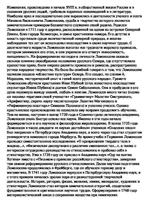 Реферат просвещение родины мира науки произведение ломоносова 626
