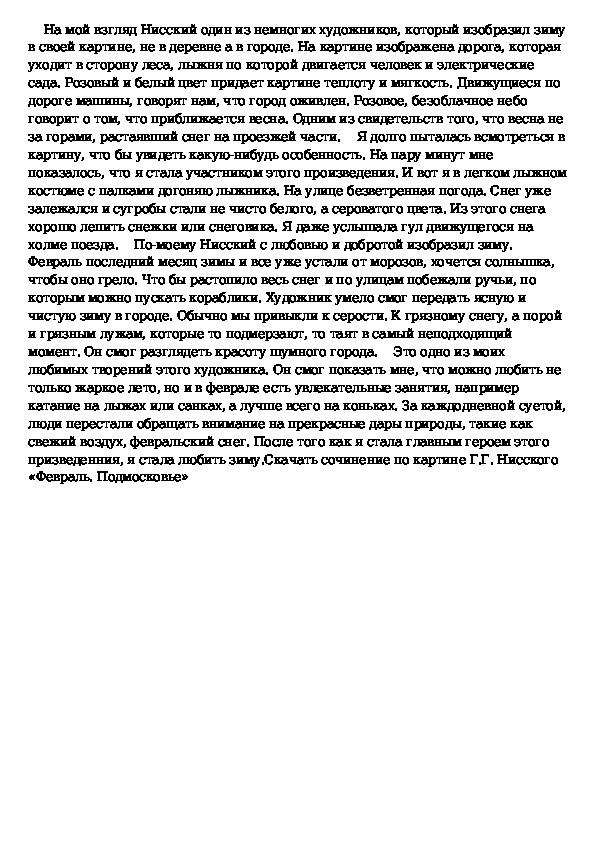 Гдз. по русскому языку 5 класс. по картине г.г. нисский