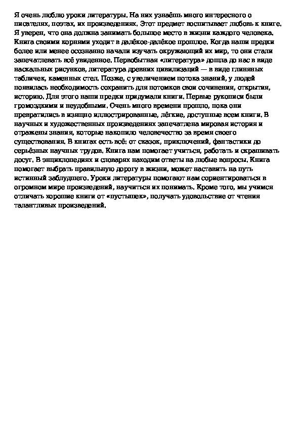 мой любимый язык гдз предмет русский