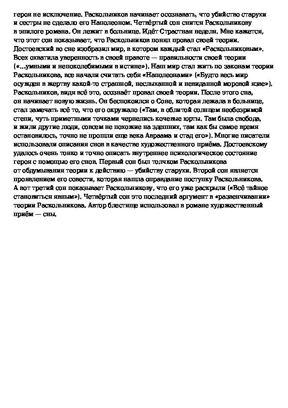 Достоевского «преступление и наказание» отводится довольно много места сновидениям различных героев.