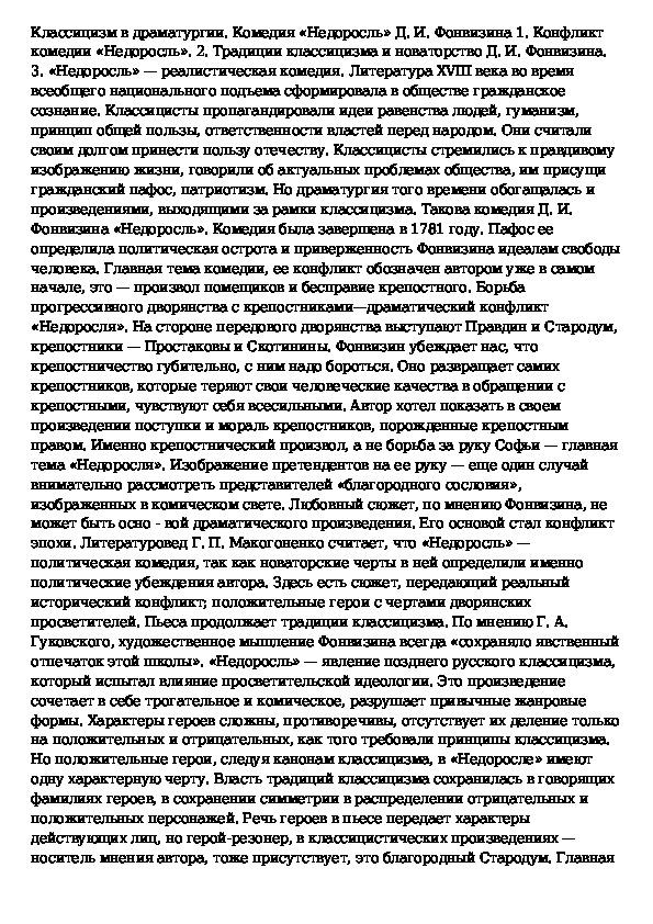 Гдз По Литературе Фонвизин Недоросльвопросы После Текста