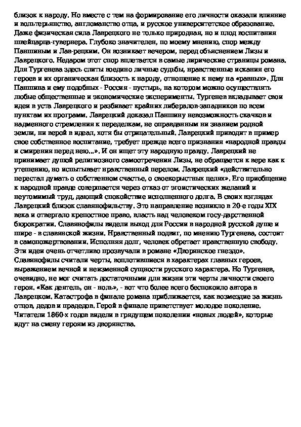 сочинение смысл названия романа тургенева отцы и дети under Блог,Полезное