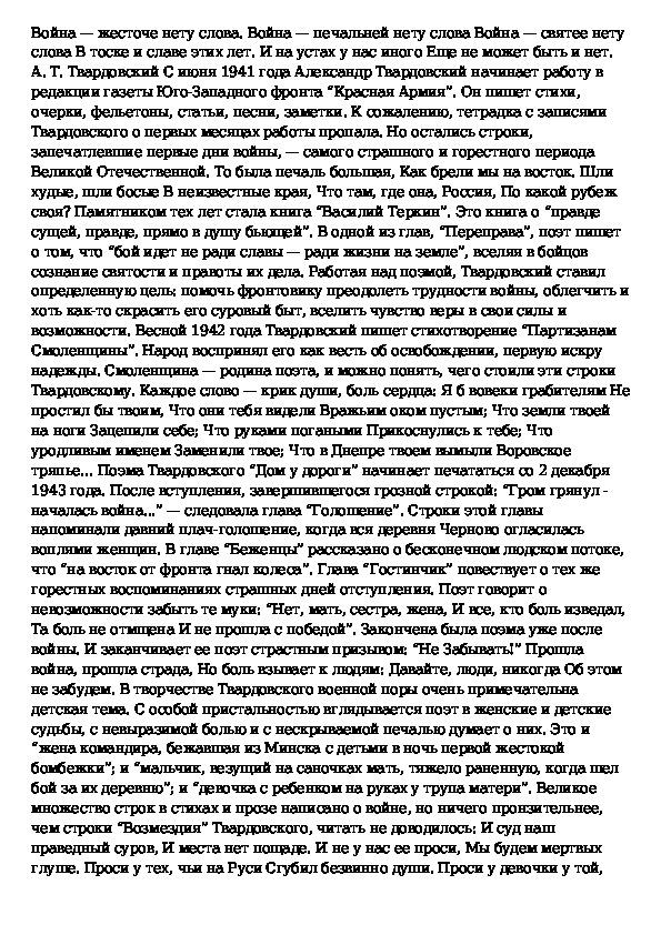 Гдз по русскому языку 7 класс разумовская леканта человек не любящий книгу