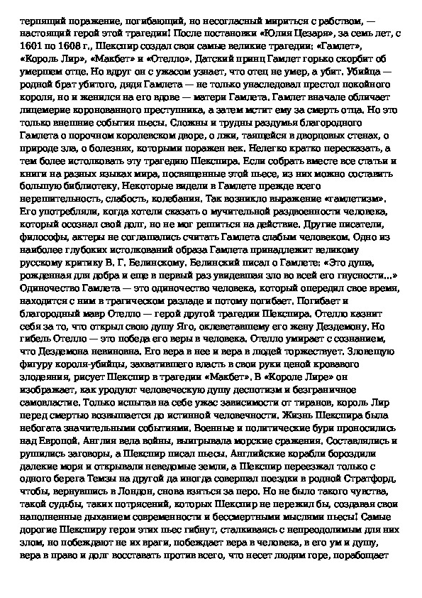 sochinenie-na-temu-odinochestvo-gamleta