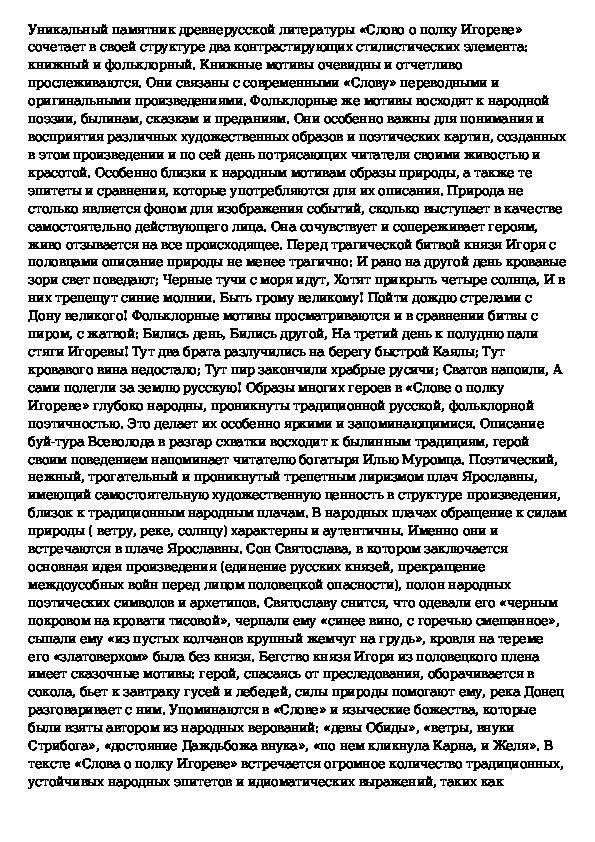 Гдз сочинение слово о полку игореве по литературе
