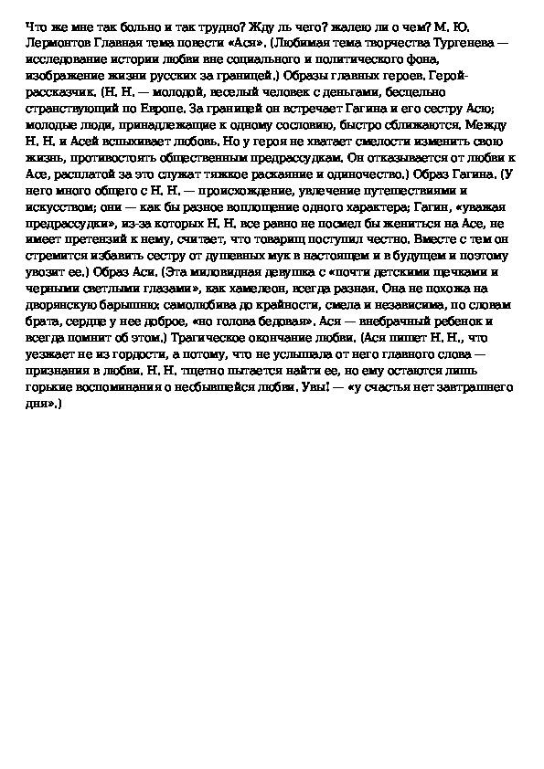 sochinenie-po-literature-na-temu-asya-turgenev