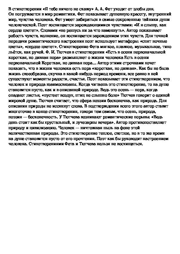 biologii-klass-sochinenie-est-v-oseni-pervonachalnoy