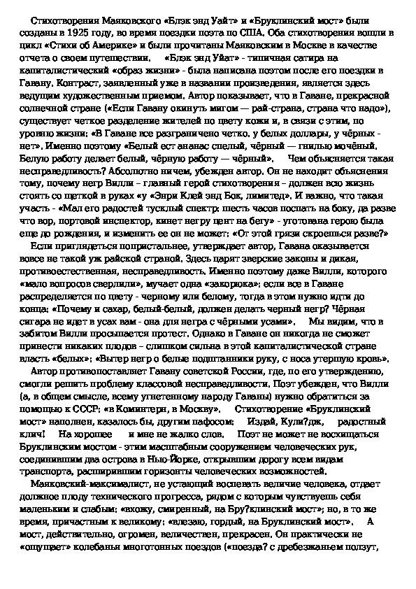 Сочинение по литературе сатирические произведения маяковского