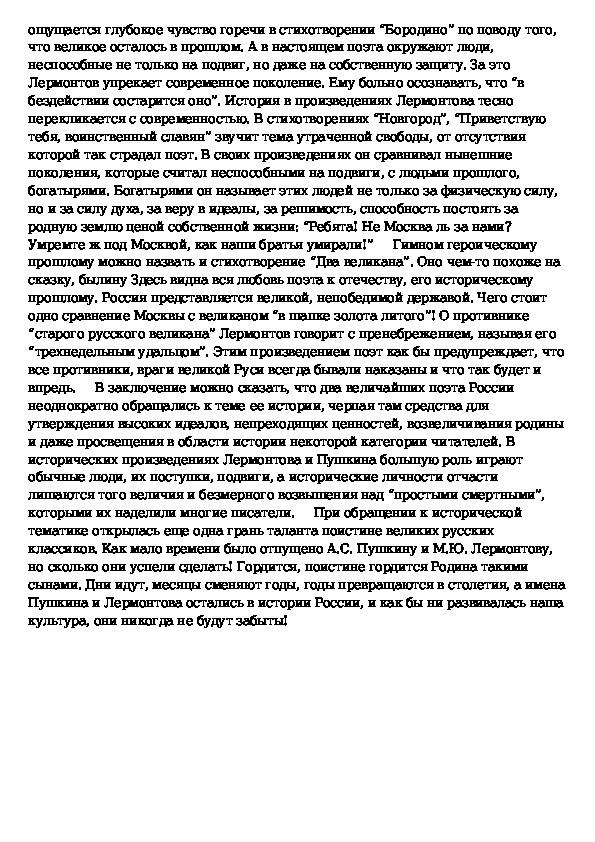 Урок по литературе : мюлермонтов - биография