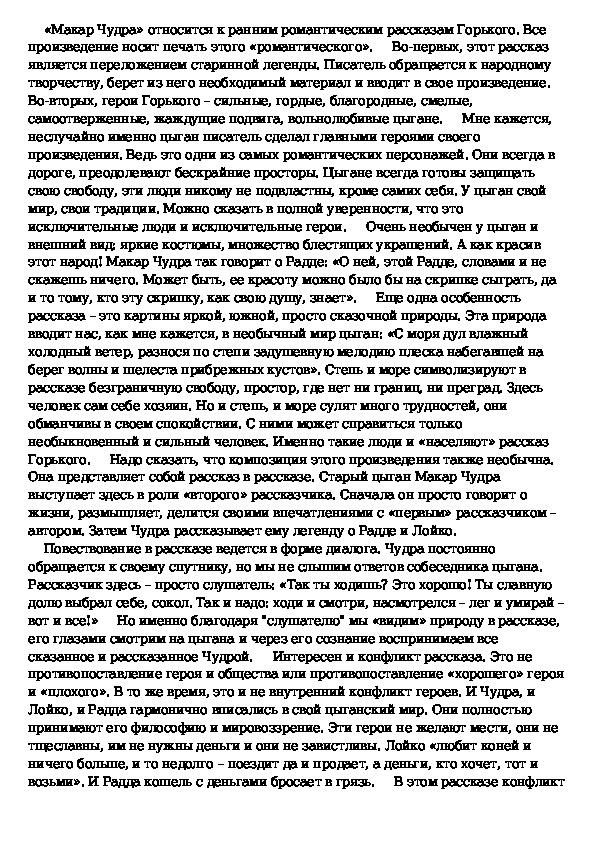 Художественные особенности рассказа м горького макар чудра стр 1 500
