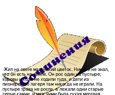 платонов юшка читать полное содержание