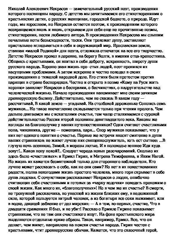 Кому на руси жить хорошо эссе 5798