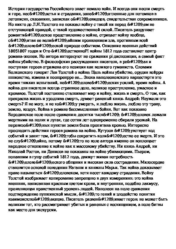 Все эссе сочинения и рефераты в одном архиве poehali chelny ru Все эссе сочинения и рефераты в одном архиве