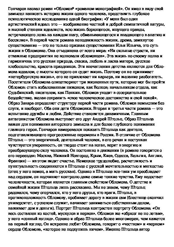 Обломов сочинение рассуждение по роману.