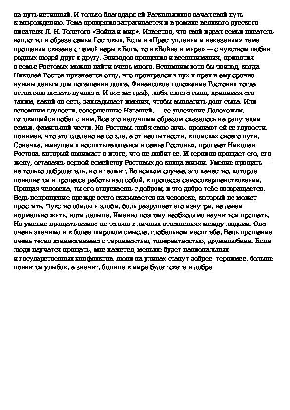 Сочинение на тему отечество моё россия 6 класс