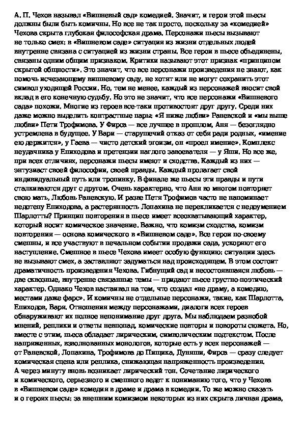 Сочинения по произведению вишнёвый сад чехов