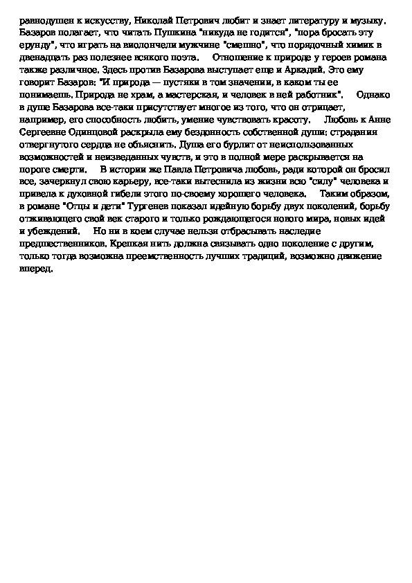 sochinenie-na-temu-dushi-bazarov-i-arkadiy-kirsanov