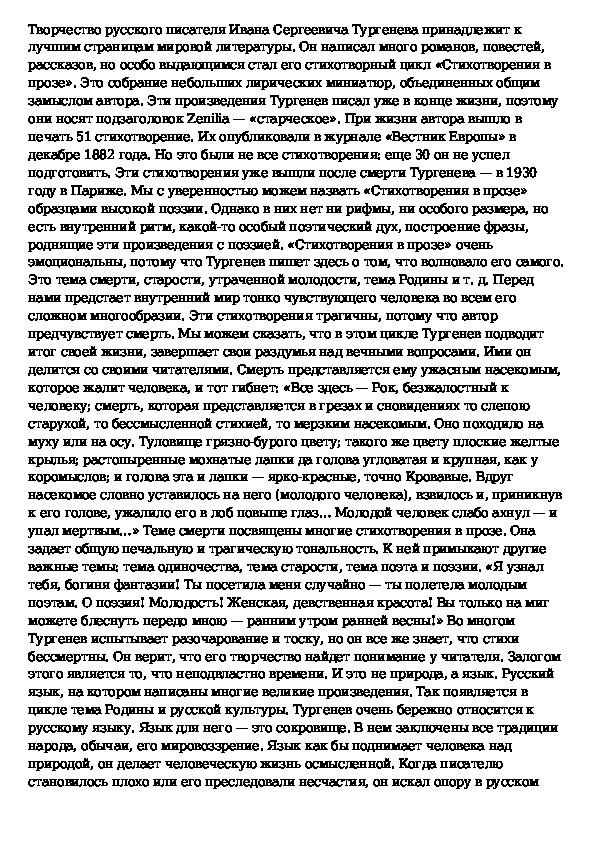 отстирать плесень сочинение стихотворения в прозе русский язык кому это