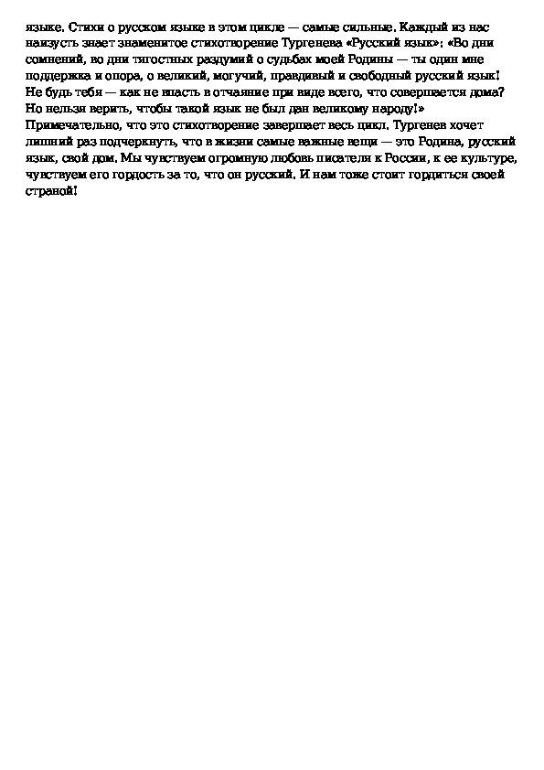 работа сочинение стихотворения в прозе русский язык особенности выращивания Аренда