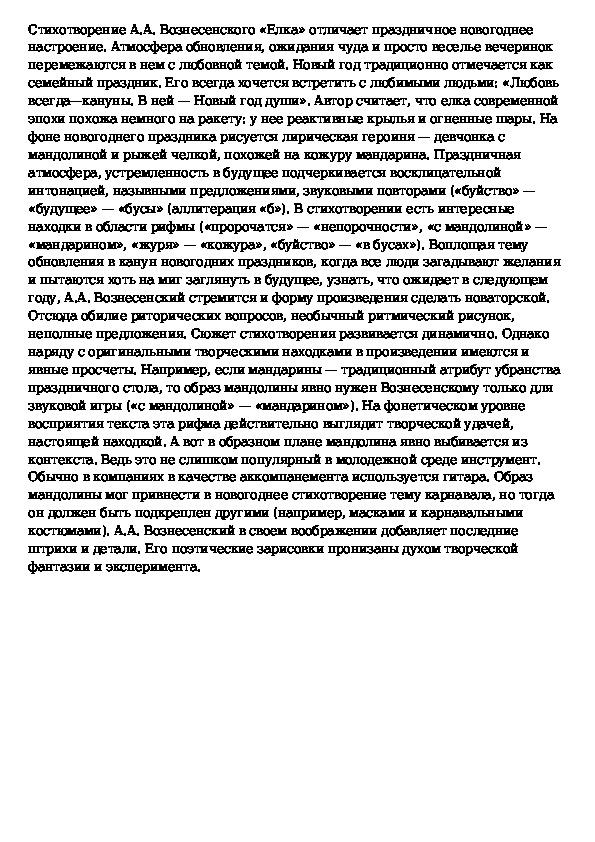 - Заболоцкий стихотворений анализ стихи,