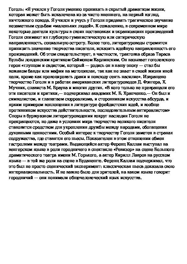 установкой под влияние гоголя на мировую литературе работы РН-Москва