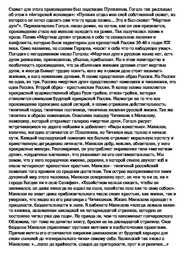 при эссе на тему гениальность в человеке Сбережения защита, Газпромбанк