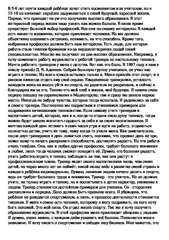 Реферат на тему профессия журналист 4627