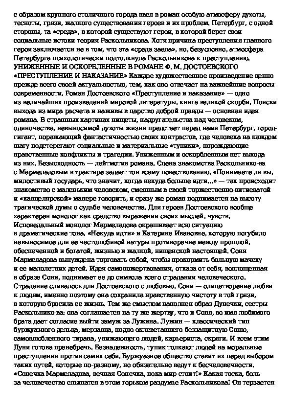 dottag1-opisanie-sochinenie-na-temu-mozhet-li-raskolnikov-snah-i-nayavu-bikov-sotnikov