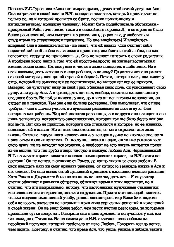 Сочинение эссе по повести ася 8464