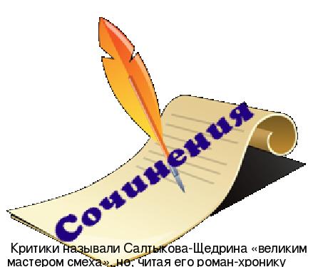 Кисель салтыков-щедрин михаил скачать бесплатно. Читать он-лайн.