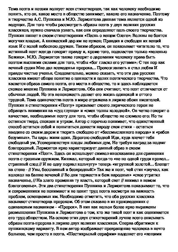 Просмотр содержимого документа интересные факты из жизни мюлермонтова (материал к уроку литературы в 9 классе)