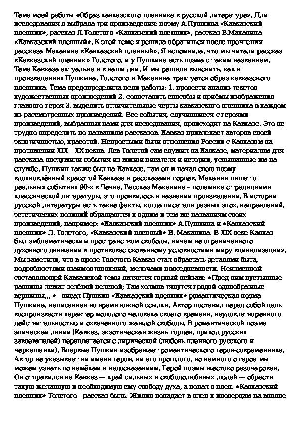Кавказский литературе тему пленник по гдз 5 на класс сочинения