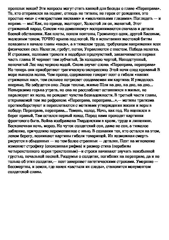 Московская рефрен по поэме переправа идея Великой