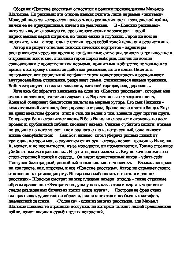 Трагический пафос донских рассказов шолохова